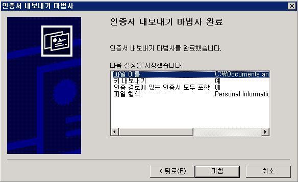 ssl_export17.JPG