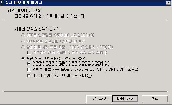ssl_export14.JPG