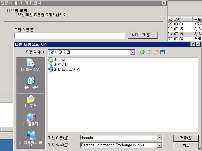 ssl_export16.JPG