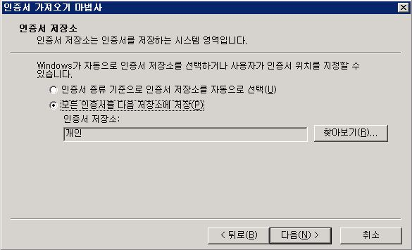 ssl_import15.JPG
