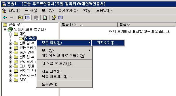 ssl_import11.JPG