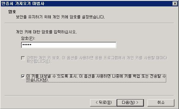 ssl_import14.JPG