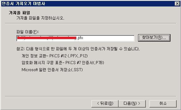ssl_import13.JPG