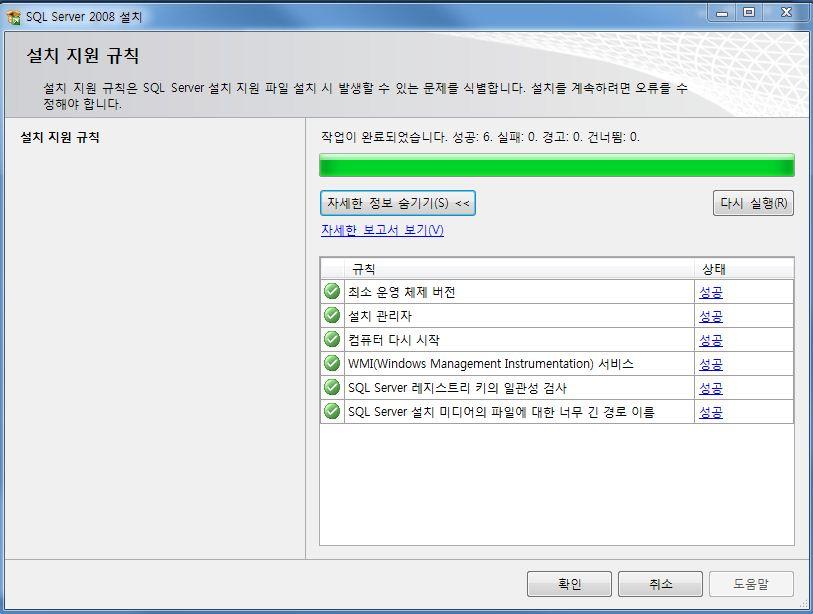SQL2008_4.JPG