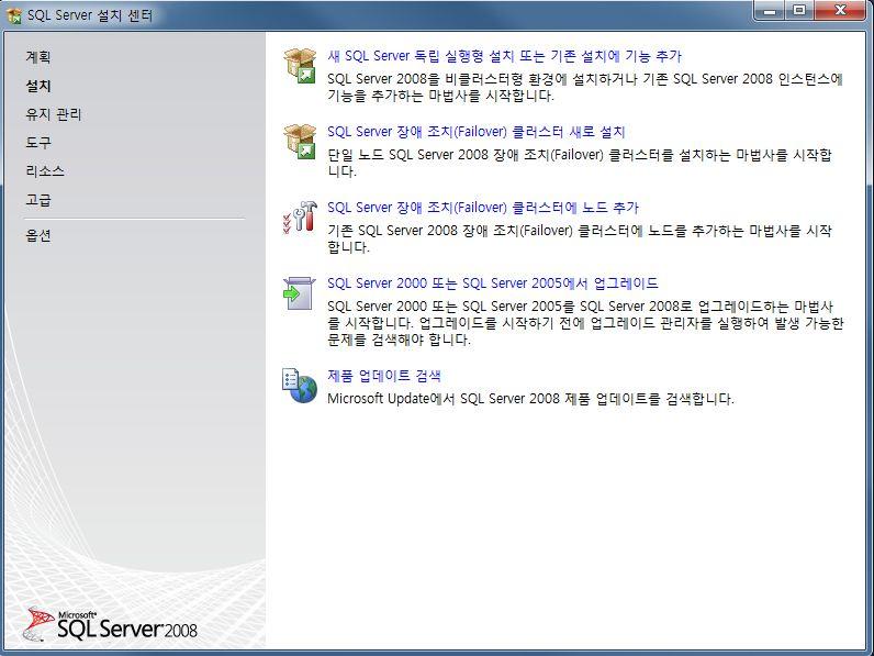 SQL2008_3.JPG