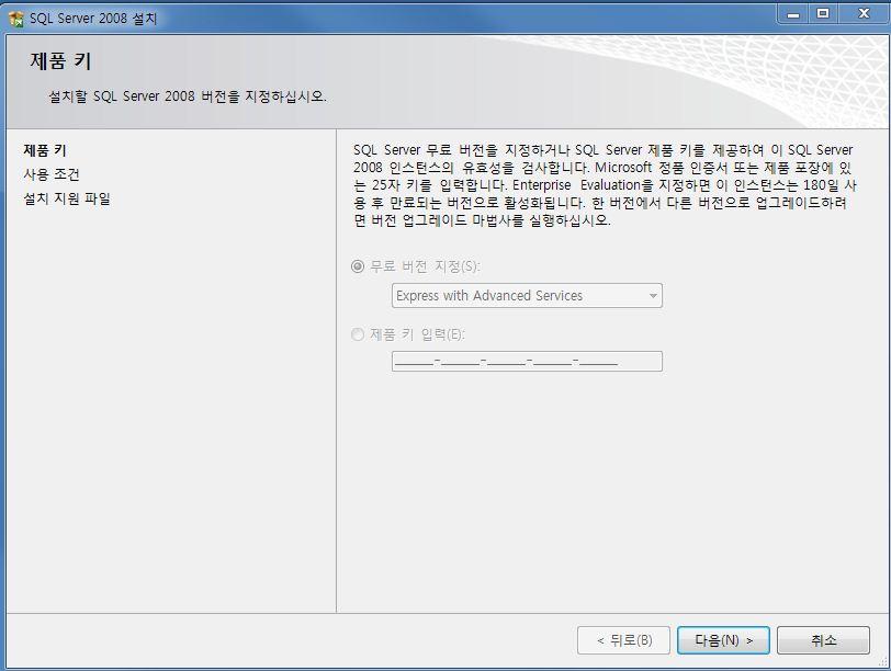 SQL2008_5.JPG