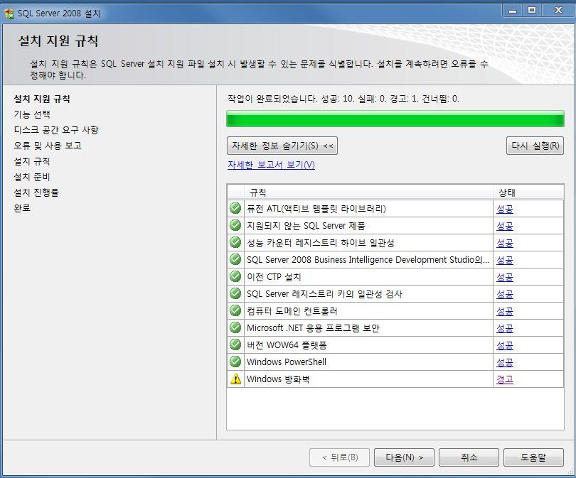 SQL2008_8.JPG