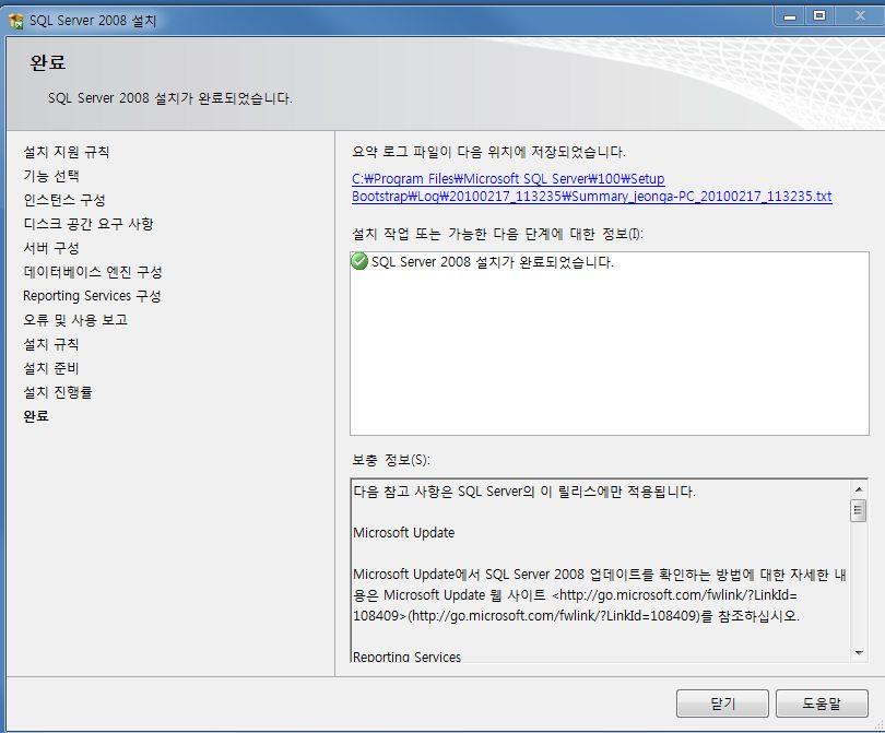 SQL2008_25.JPG