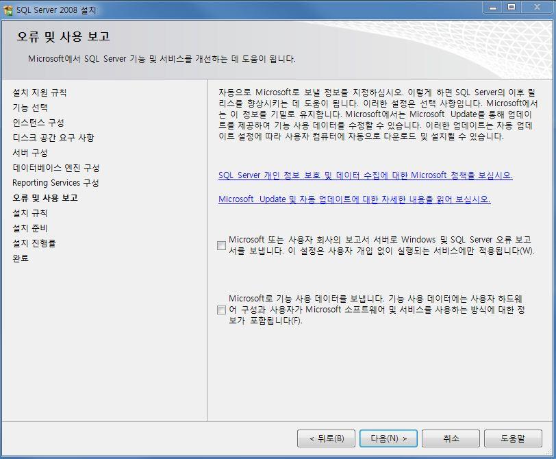 SQL2008_20.JPG