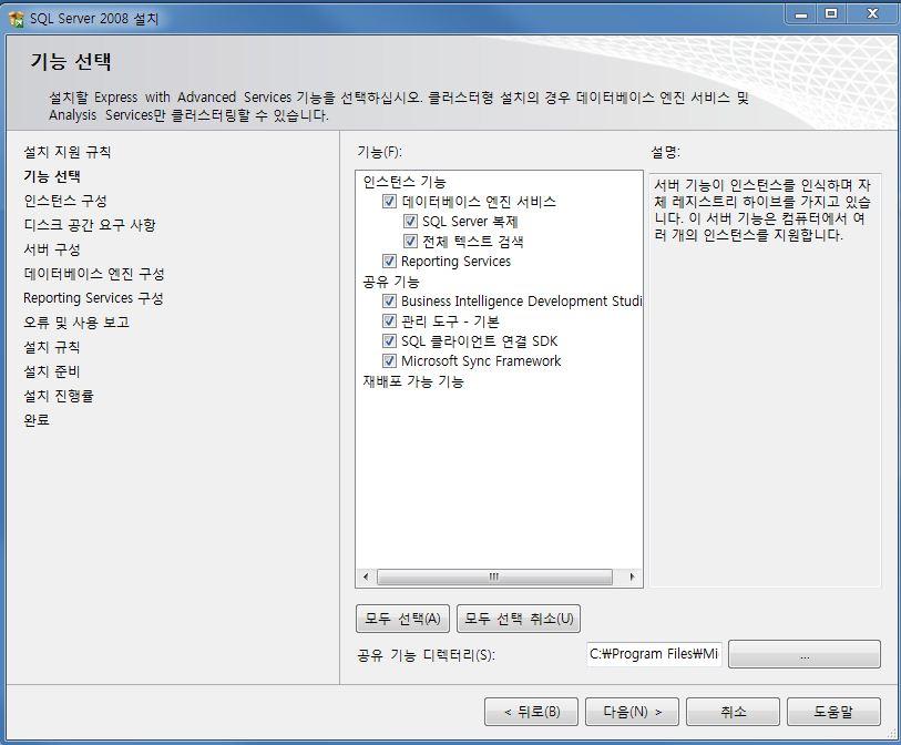 SQL2008_9.JPG