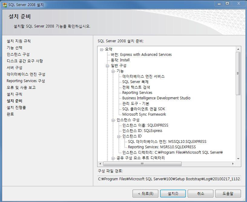 SQL2008_22.JPG