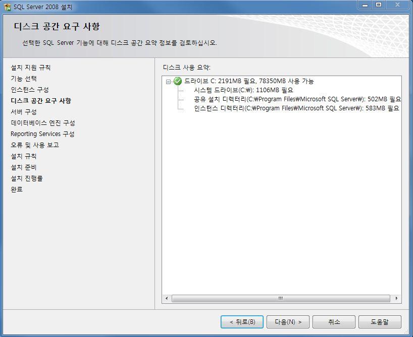 SQL2008_11.JPG