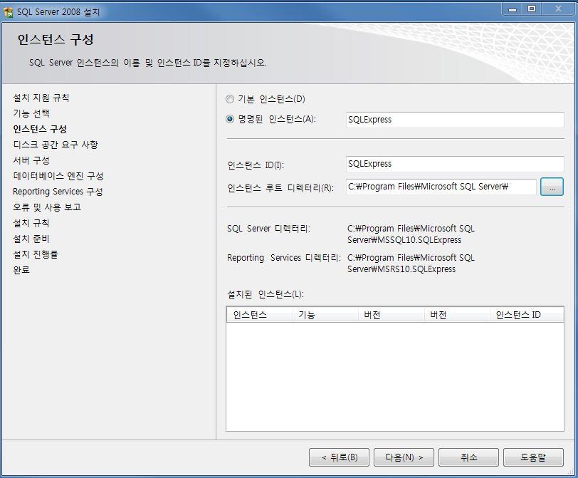 SQL2008_10.JPG