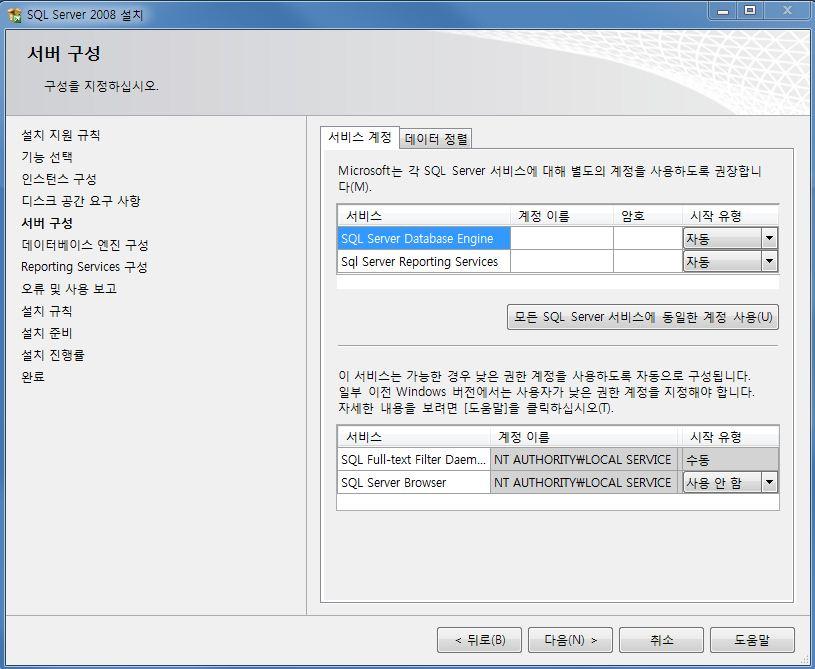 SQL2008_12.JPG