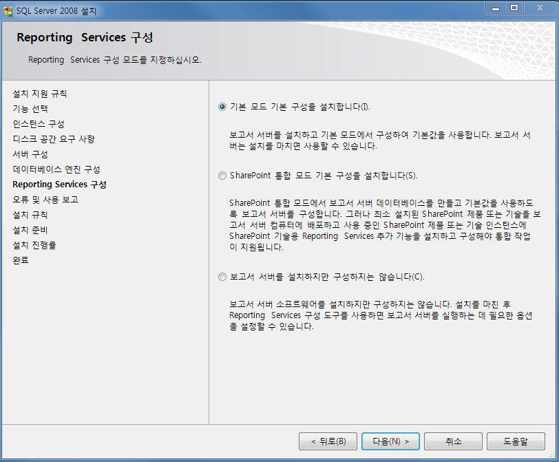 SQL2008_19.JPG
