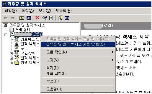 firewall03.JPG