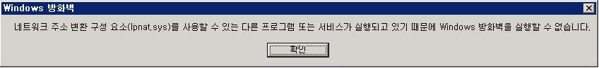 firewall01.JPG