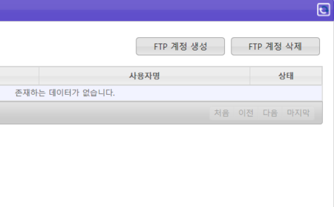 FTP계정만들기.PNG